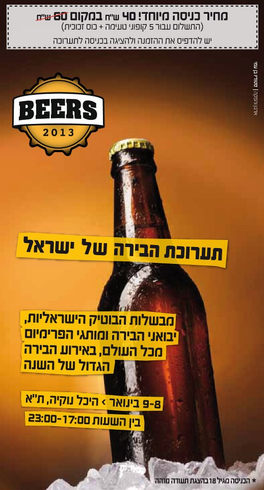 beers 2013 invitation